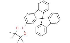 9,9-螺二芴-2-硼酸频哪醇酯